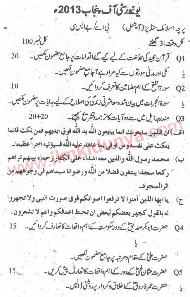 Past Paper Punjab University 2013 BA Islamic Studies Optional