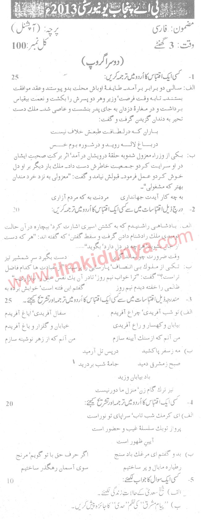 Past Paper Punjab University 2013 BA Persian Optional Group 2