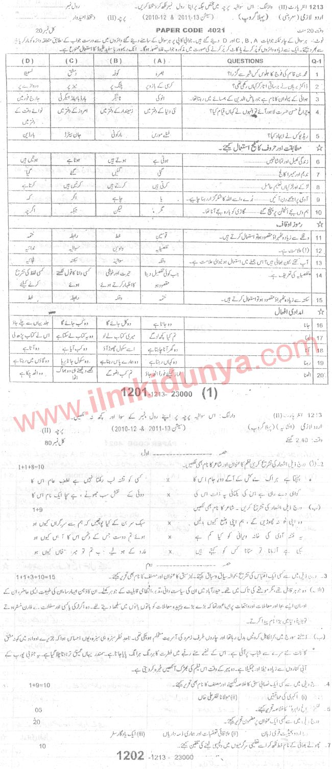 Past Paper Sargodha Board 2013 Inter Part 2 Urdu Group 1