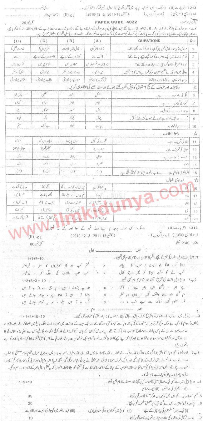 Past Paper Sargodha Board 2013 Inter Part 2 Urdu Group 2