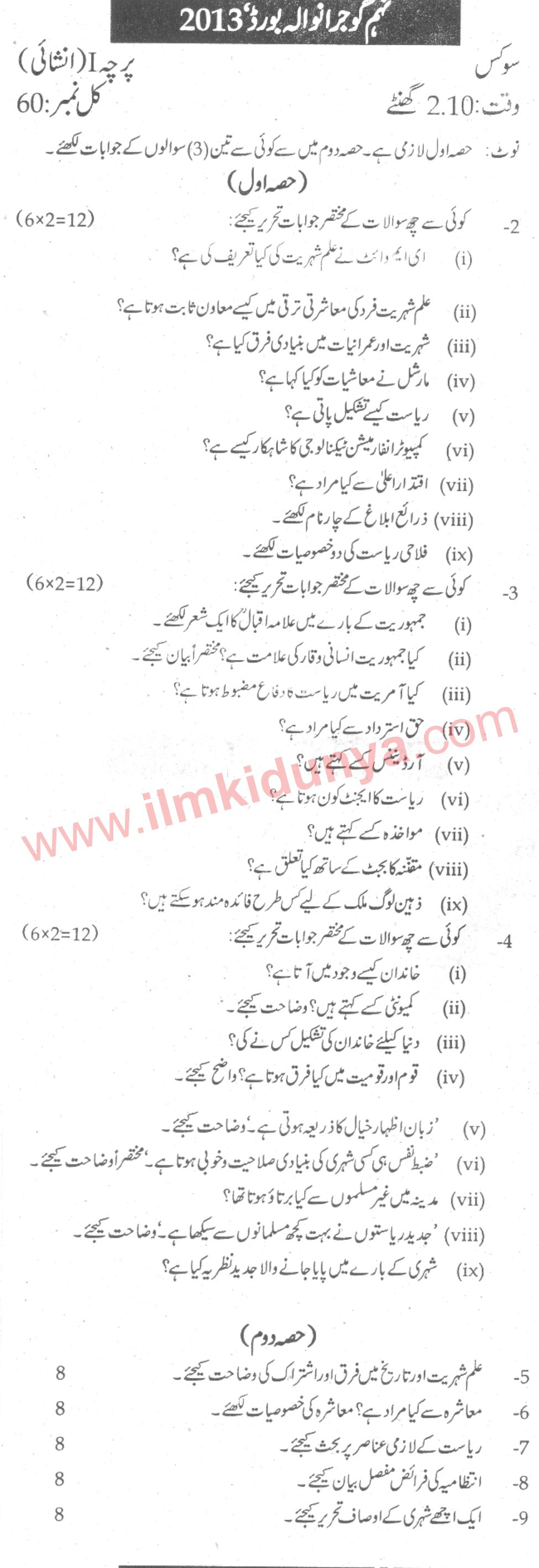 Past Papers 2013 Gujranwala Board 9th Class Civics