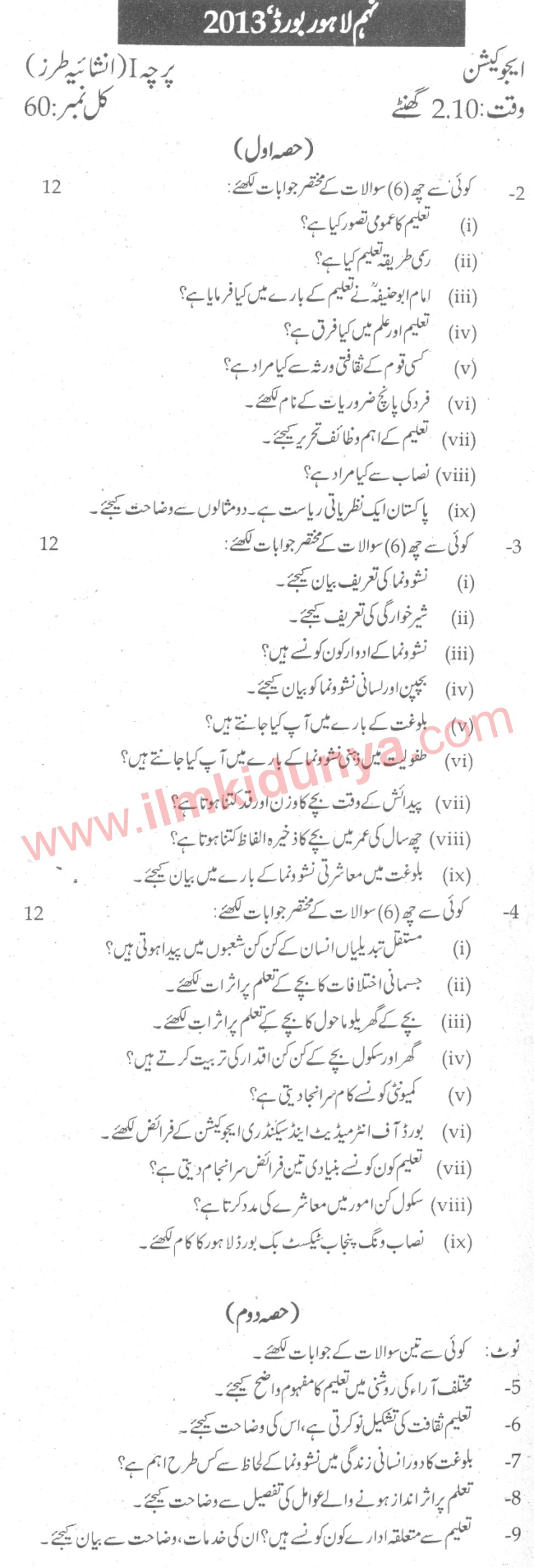 9th Class Education 2013 Lahore Board Urdu Medium Subjective
