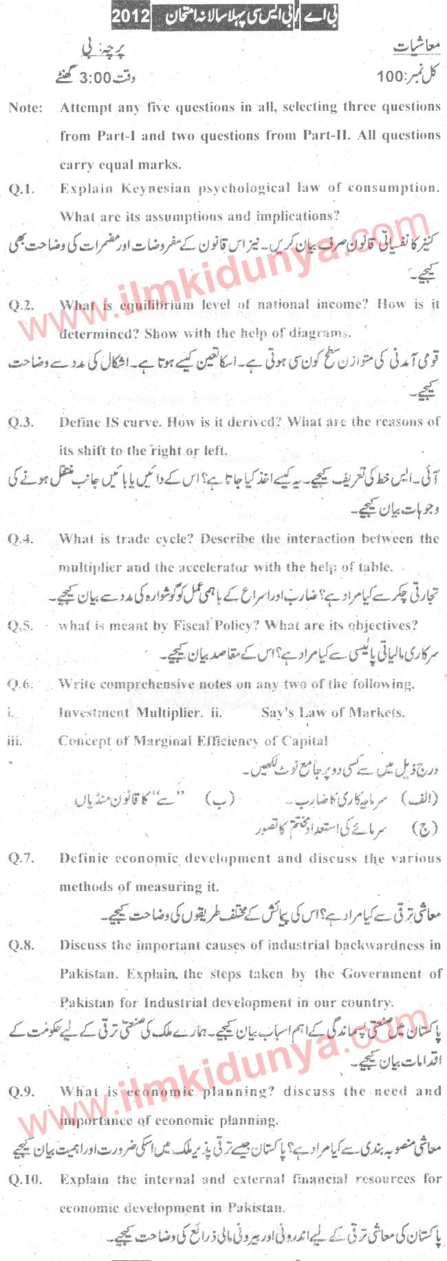 Past Paper Sargodha University 2012 BA BSc Economics