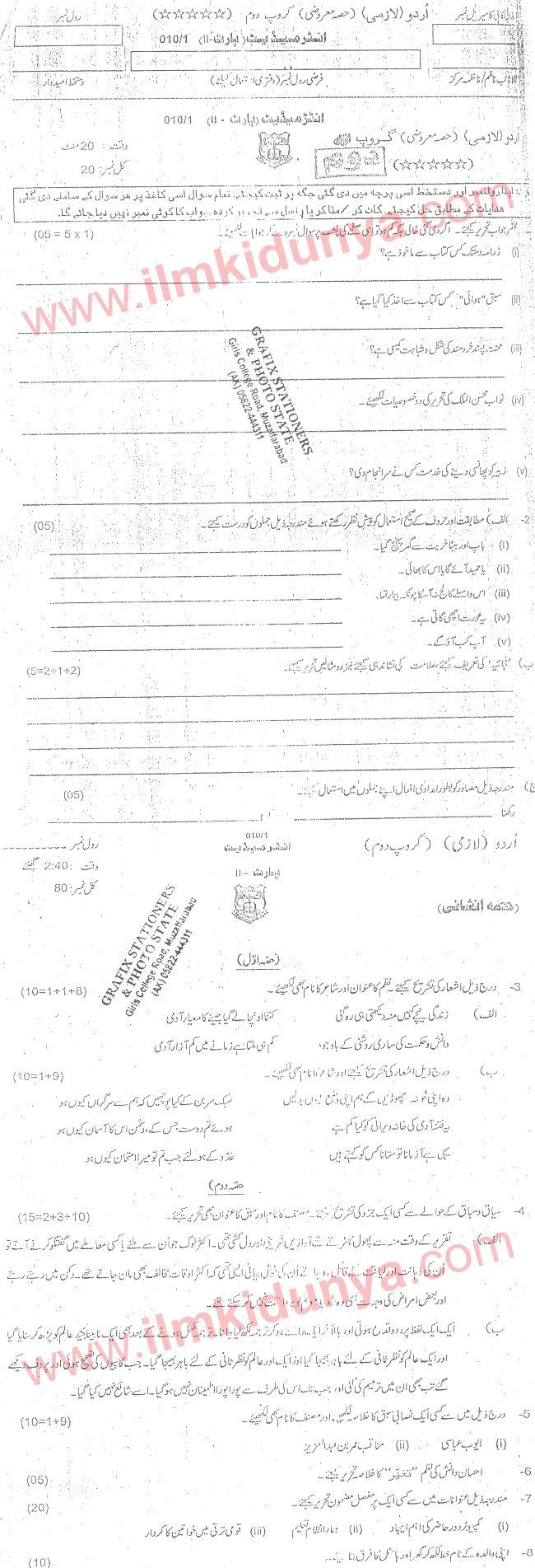 Past Papers 2010 AJK Board Inter Part 2 Urdu Group 2