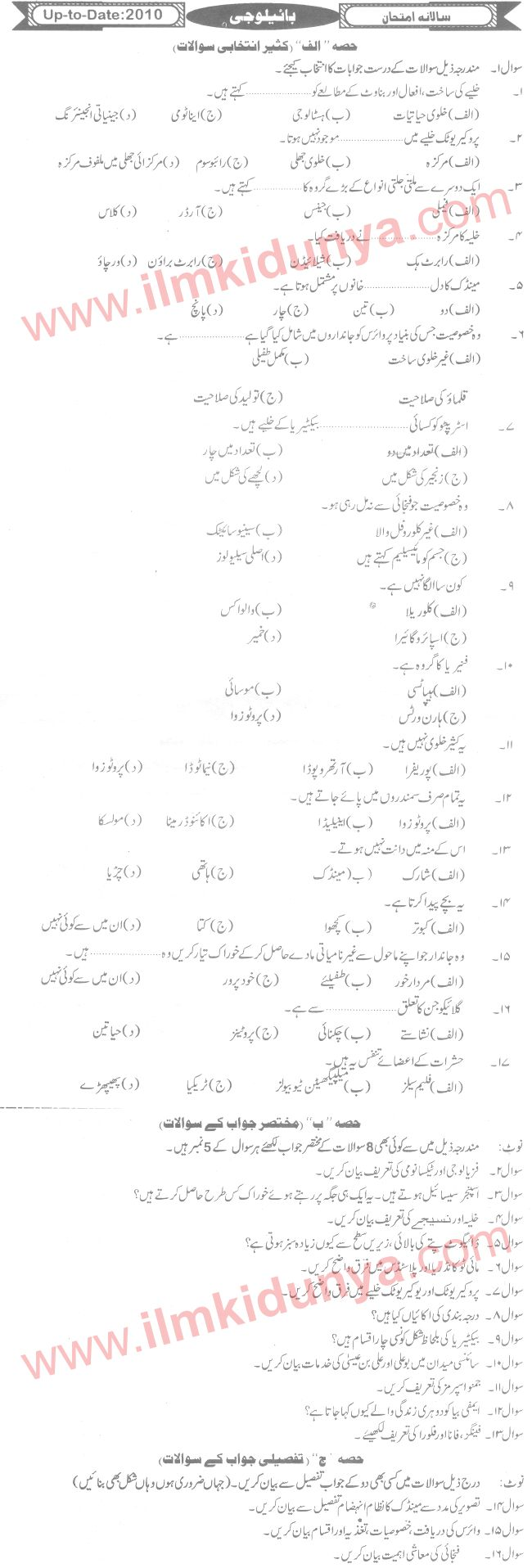 Past Papers 2010 Sukkur Board 9th Class Biology
