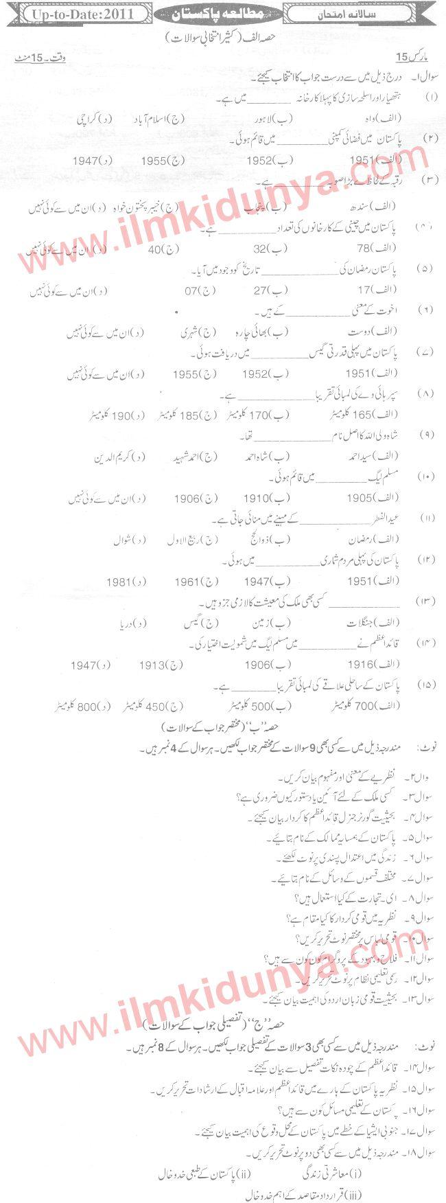 Past Papers 2011 Sukkur Board 9th Class Pak Studies