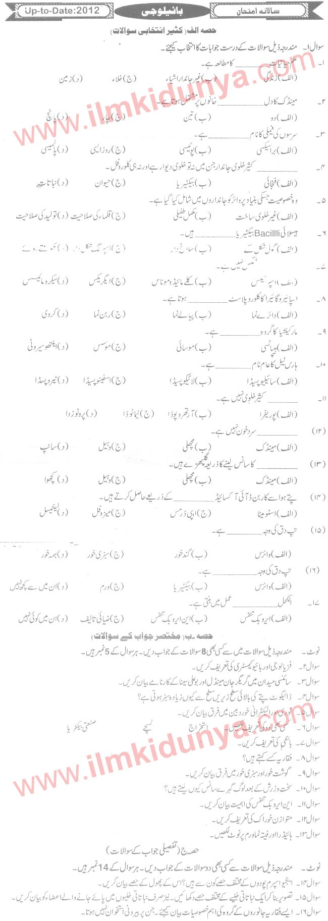 Past Papers 2012 Hyderabad Board 9th Class Biology