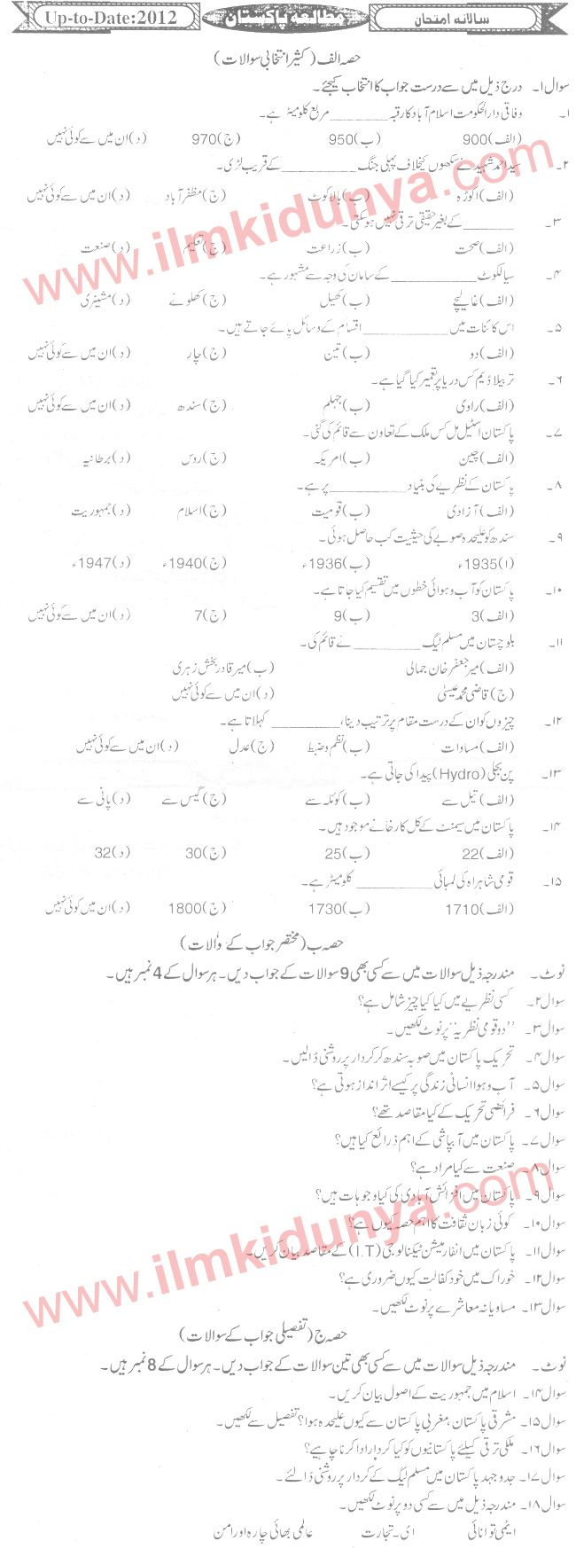 Past Papers 2012 Hyderabad Board 9th Class Pak Studies