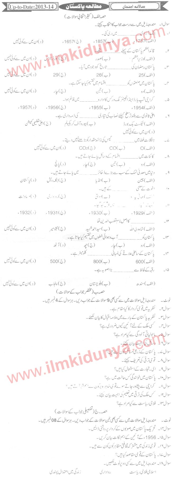 Past Papers 2013 Karachi Board 9th Class Pakistan Studies