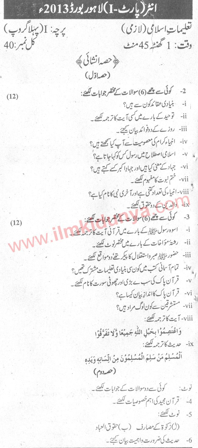 Past Papers 2013 Lahore Board Inter Part 1 Islamiat