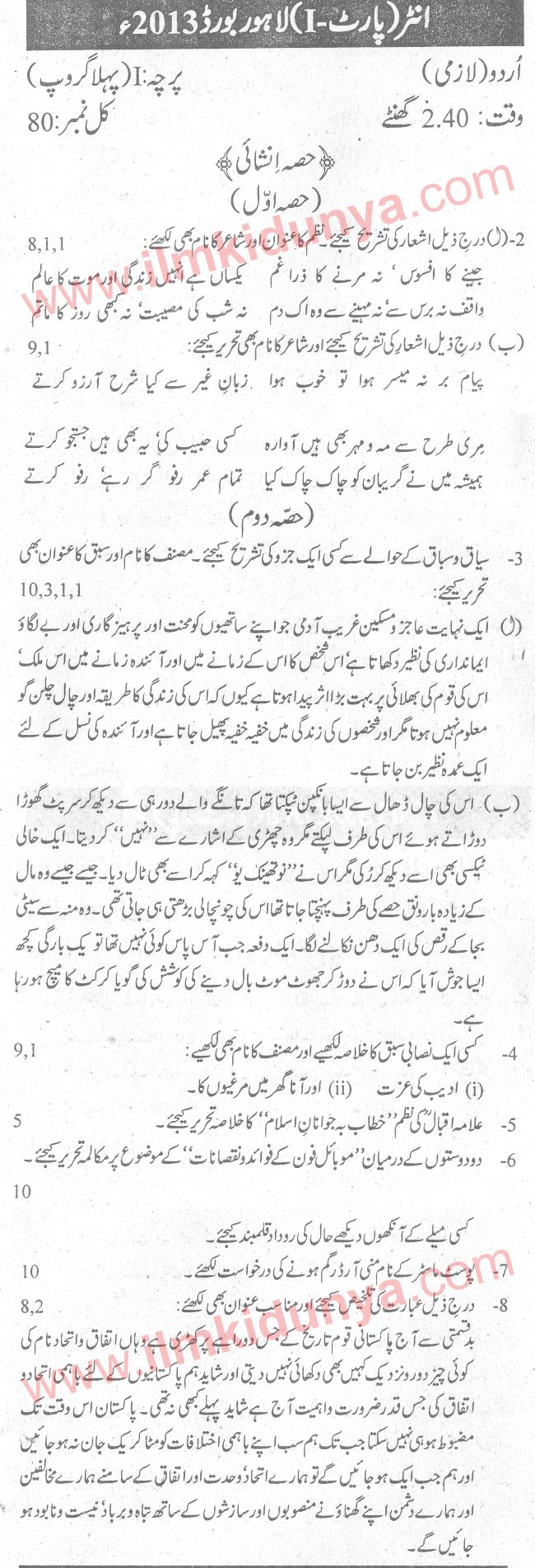 Past Papers 2013 Lahore Board Inter Part 1 Urdu Subjective