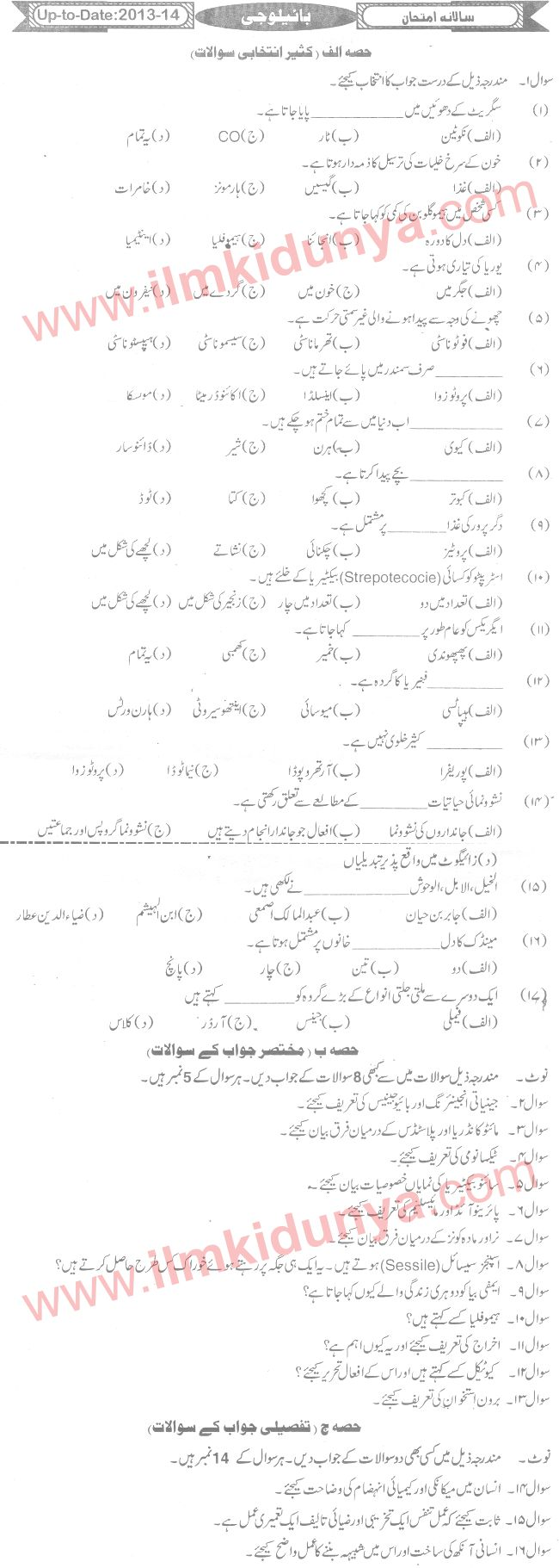Past Papers 2013 Sukkur Board 9th Class Biology
