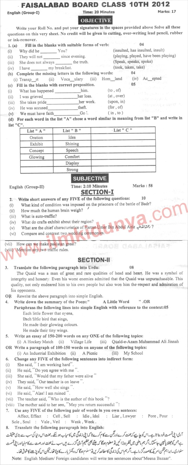Faisalabad Board English 10th Class Past Paper 2012 Group 1