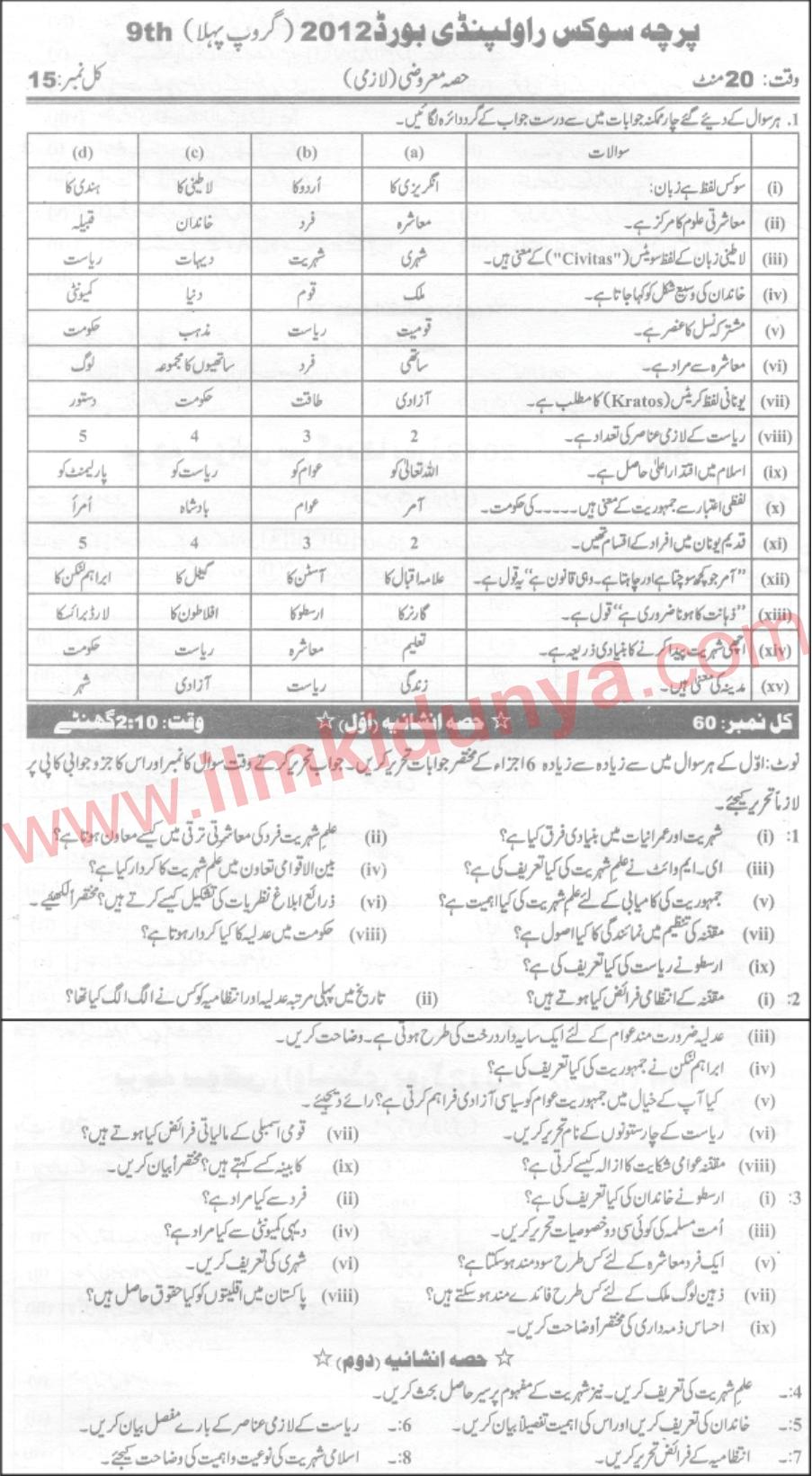 Rawalpindi Board Civics 9th Class Past Paper 2012 Group 1