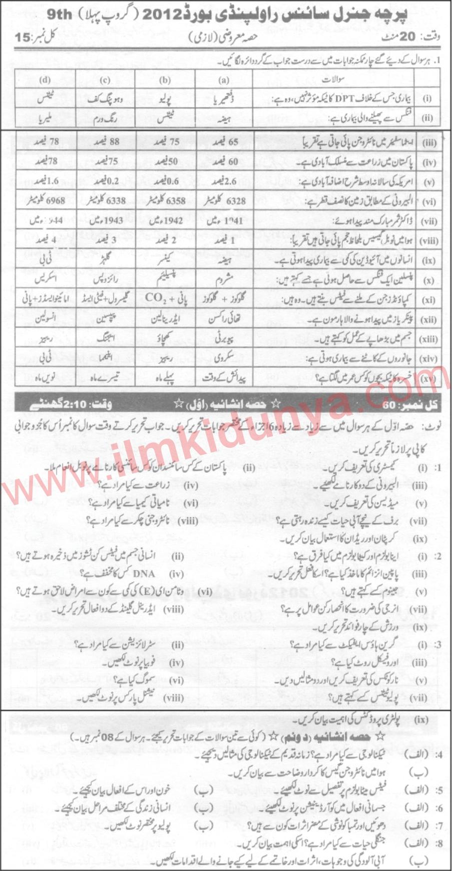 Rawalpindi Board General Science 9th Class Past Paper 2012