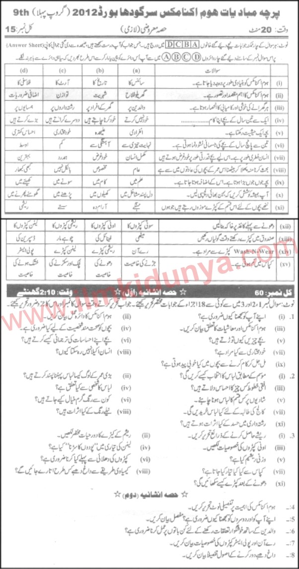Sargodha Board Home Economics 9th Class Past Paper 2012