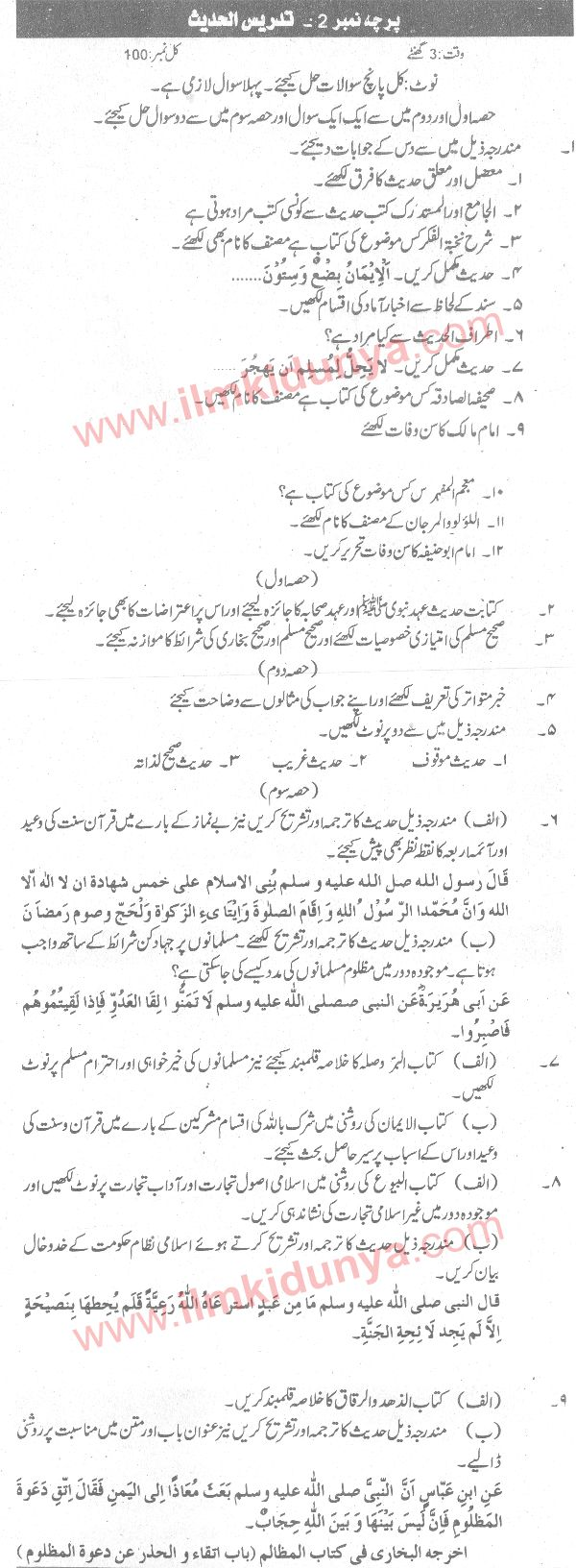 Punjab University Islamiat MA Part 1 Past Paper 2012 Paper 2