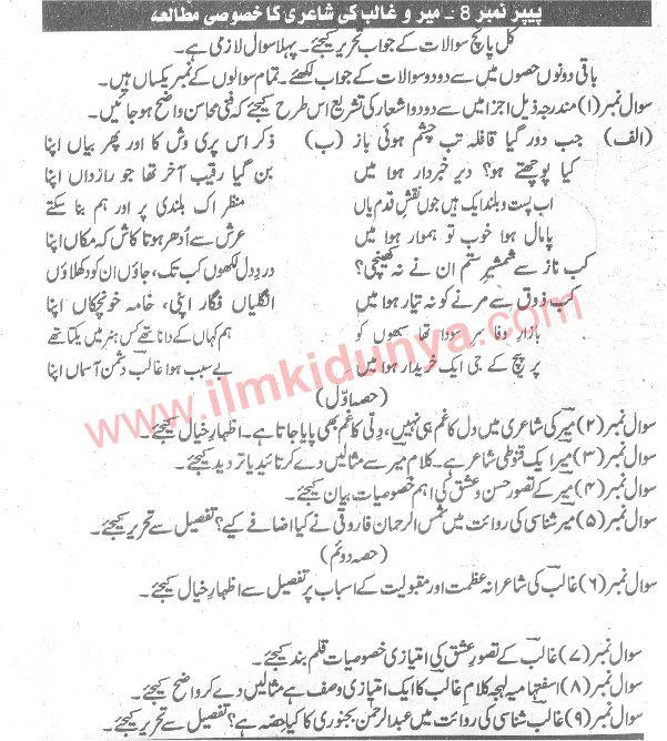 Punjab University Urdu MA Part 2 Past Paper 2012 Meer