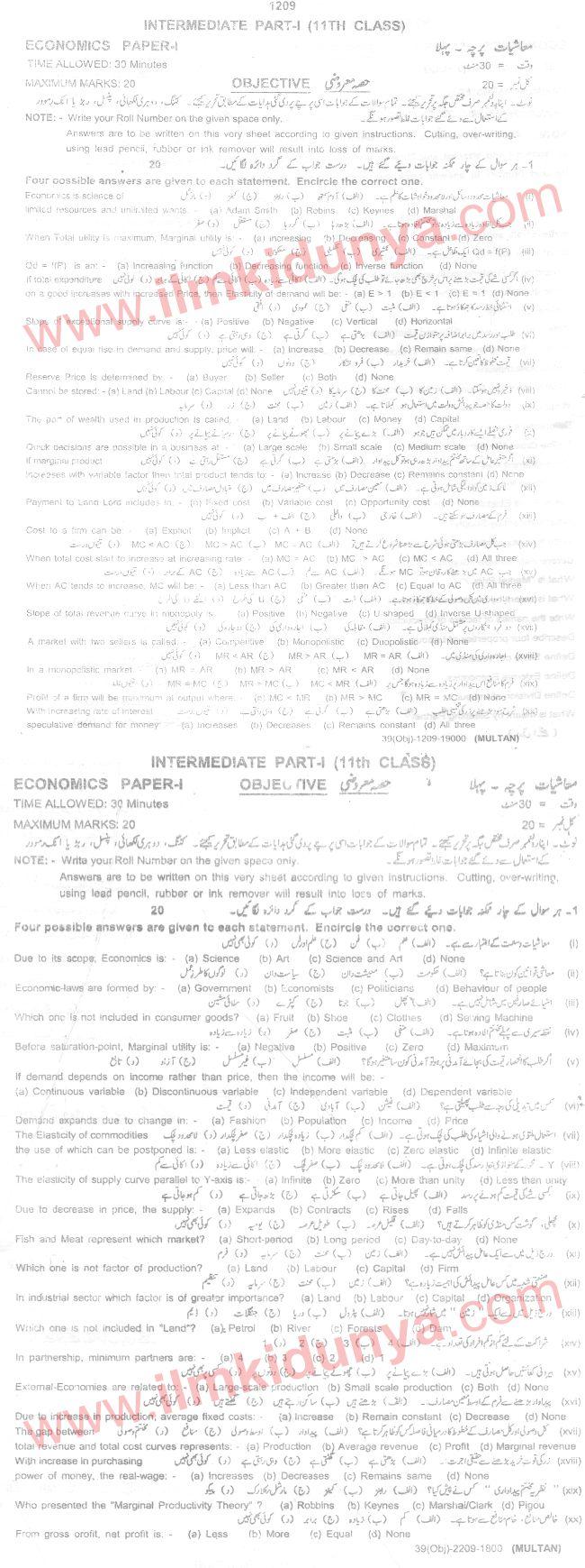 Past Papers 2009 Multan Board Inter Part 1 Economics Objective