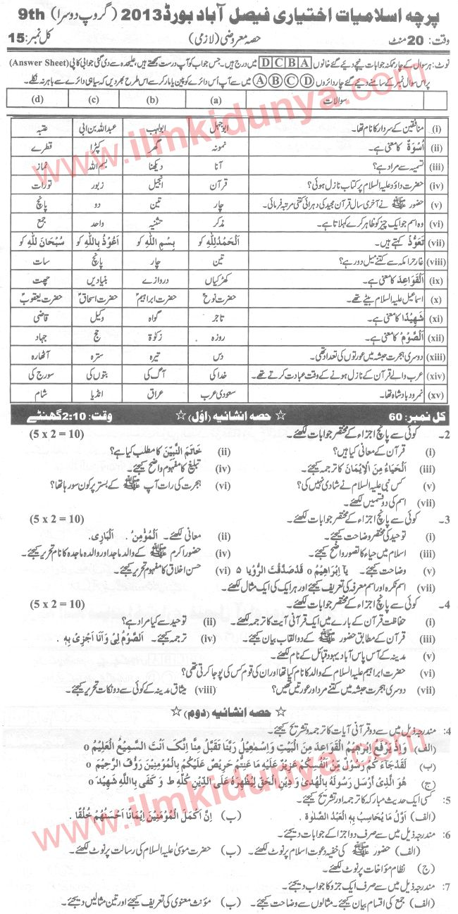 Past Papers 2013 Faisalabad Board 9th Class Islamiat