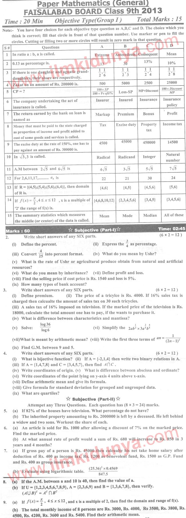 Past Papers 2013 Faisalabad Board 9th Class General Math