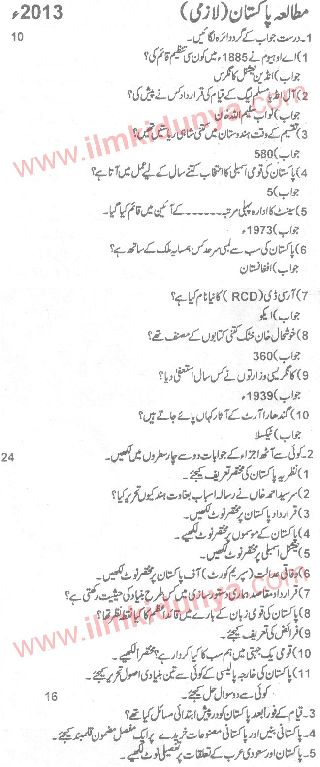 Past Papers 2013 Federal Board Inter Part 2 Pak Study