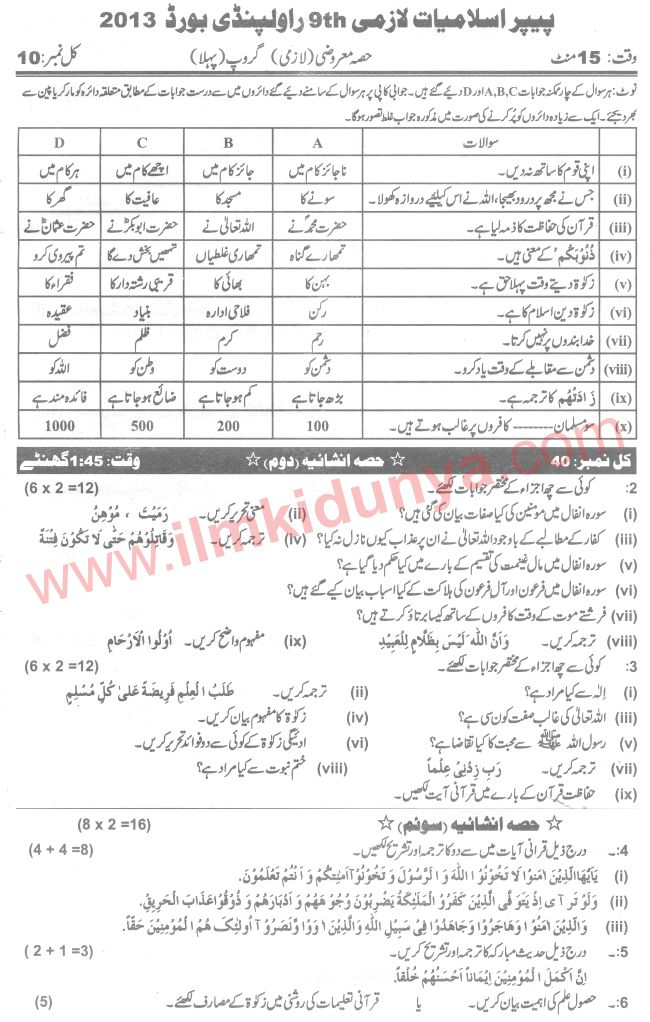Past Papers 2013 Rawalpindi Board 9th Class Islamiat Group 1