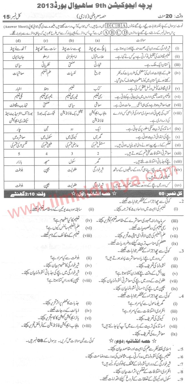 Past Papers 2013 Sahiwal Board 9th Class Education Urdu