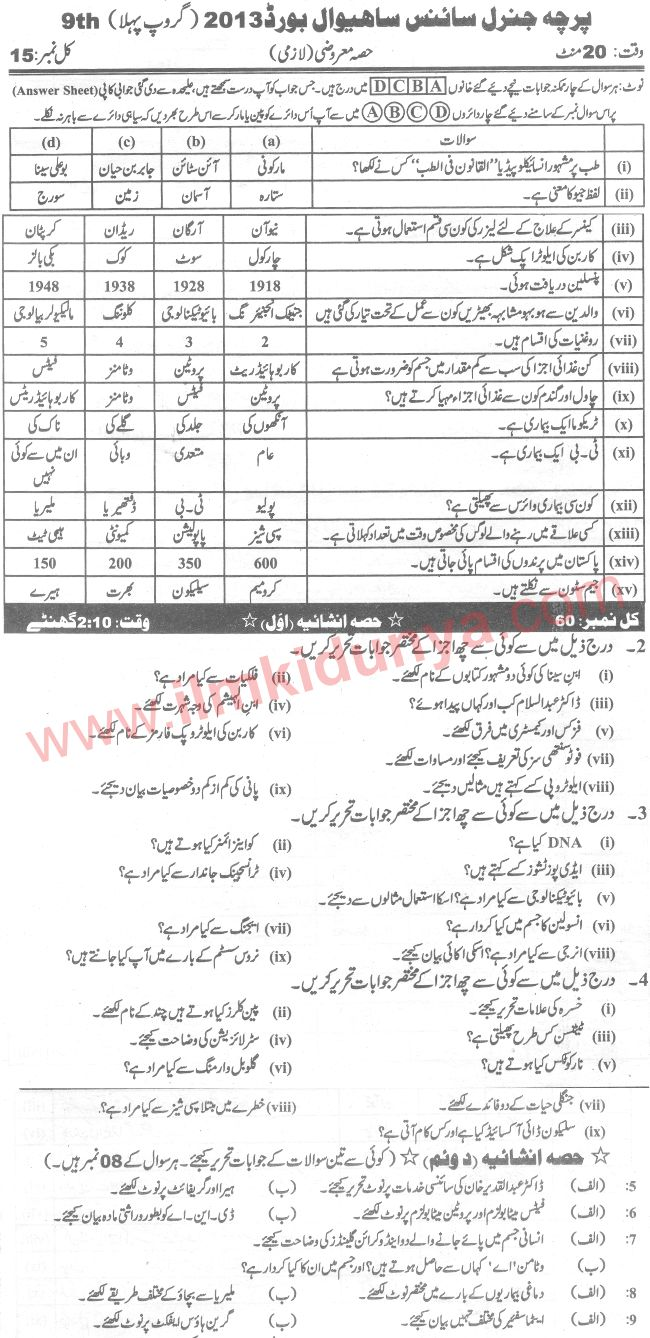 Past Papers 2013 Sahiwal Board 9th Class General Science