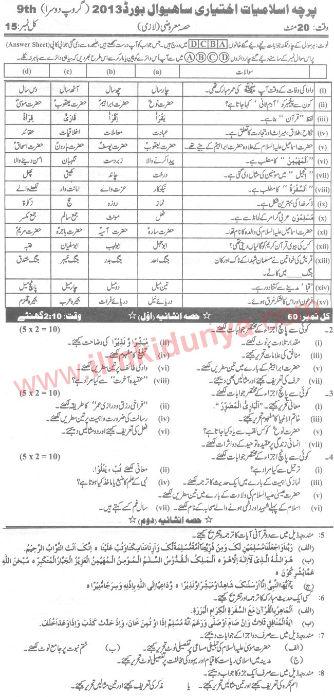Past Papers 2013 Sahiwal Board 9th Class Islamiat Elective