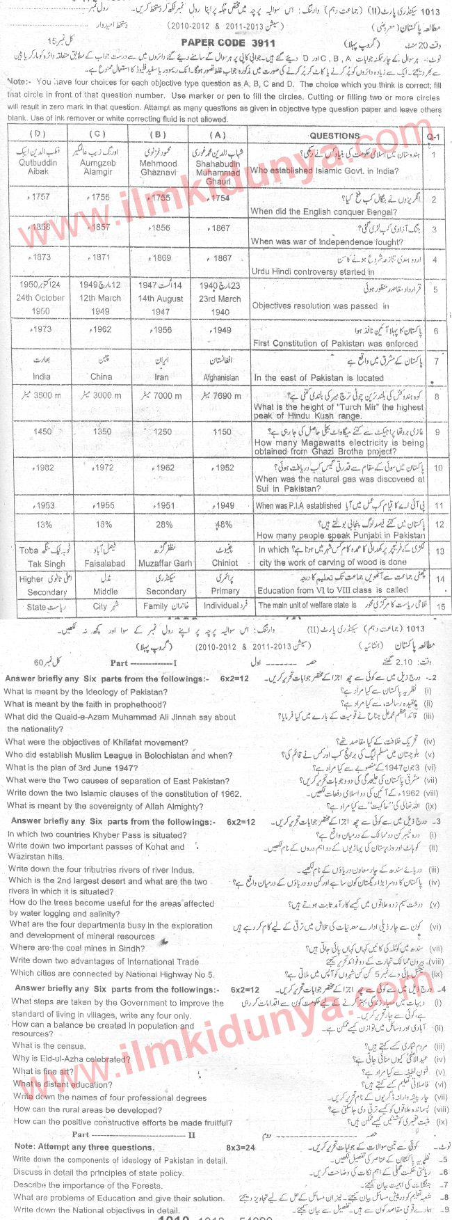 Past Papers 2013 Sargodha Board 10th Class Pak Studies