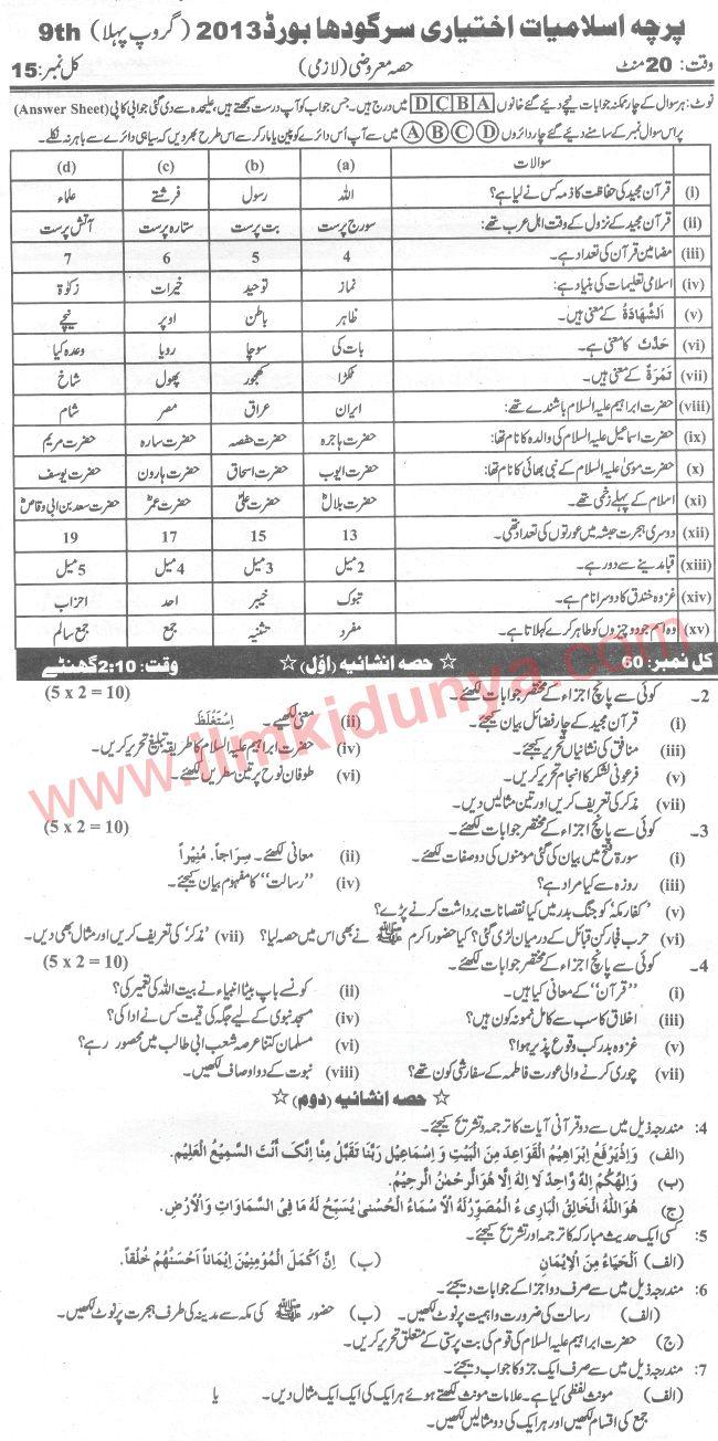 Past Papers 2013 Sargodha Board 9th Class Islamiat