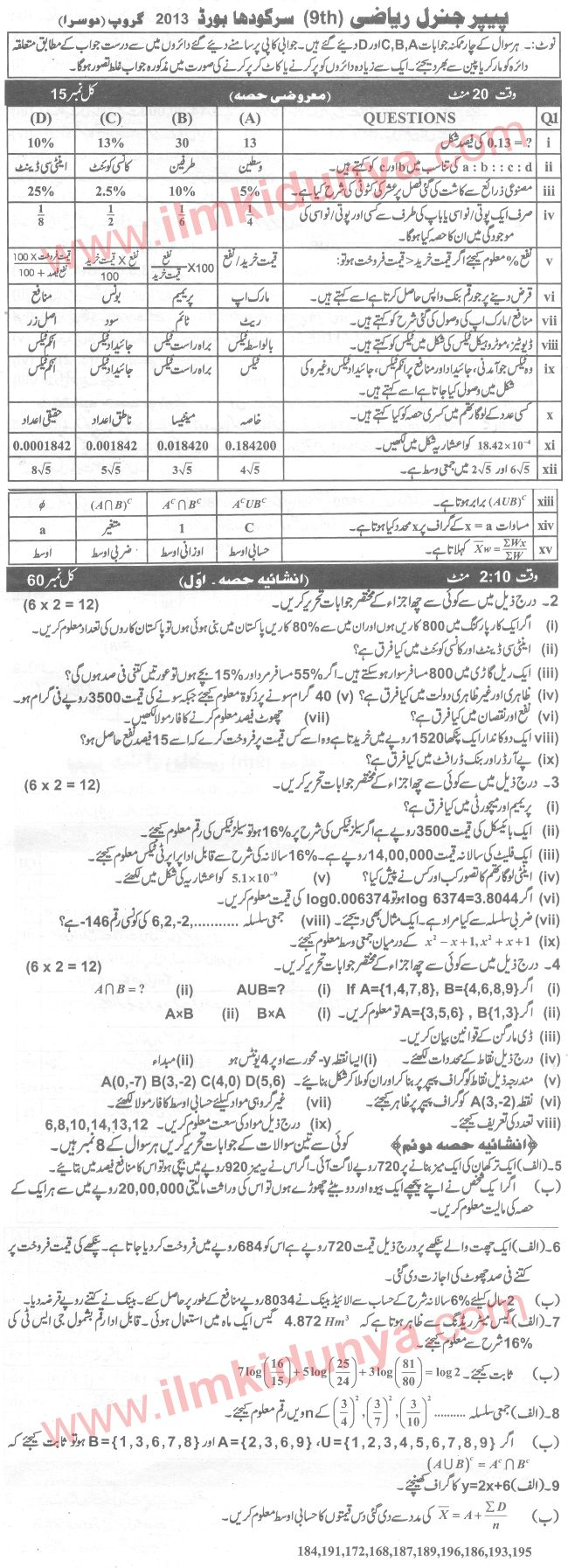 Past Papers 2013 Sargodha Board 9th Class General Math
