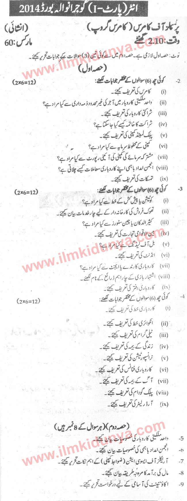 Past Papers 2014 Gujranwala Board ICom Part 1 Principles