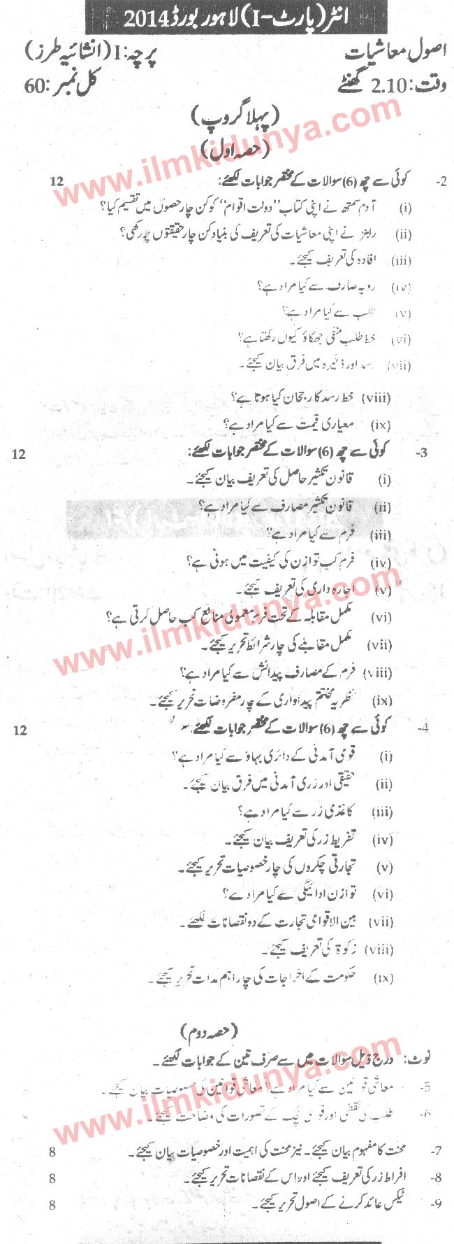 Past Papers 2014 Lahore Board ICom Part 1 Principles of