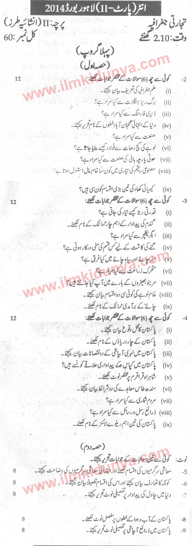 Past Papers 2014 Lahore Board ICom Part 2 Commercial