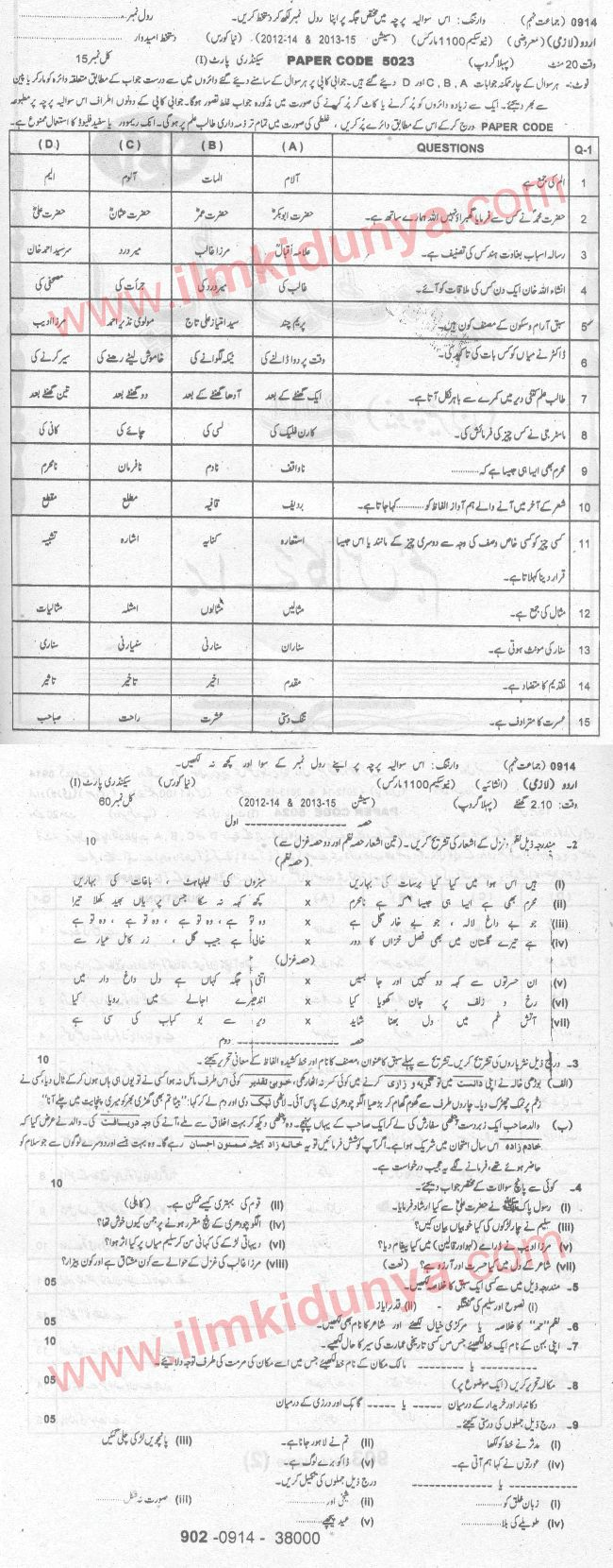 Past Papers 2014 Sargodha Board 9th Class Urdu Group 1