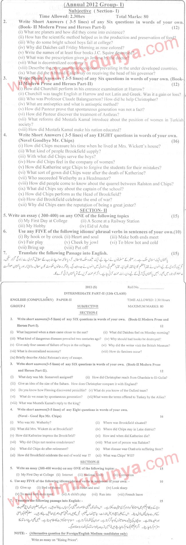 Past Papers 2012 Multan Board Inter Part 2 English