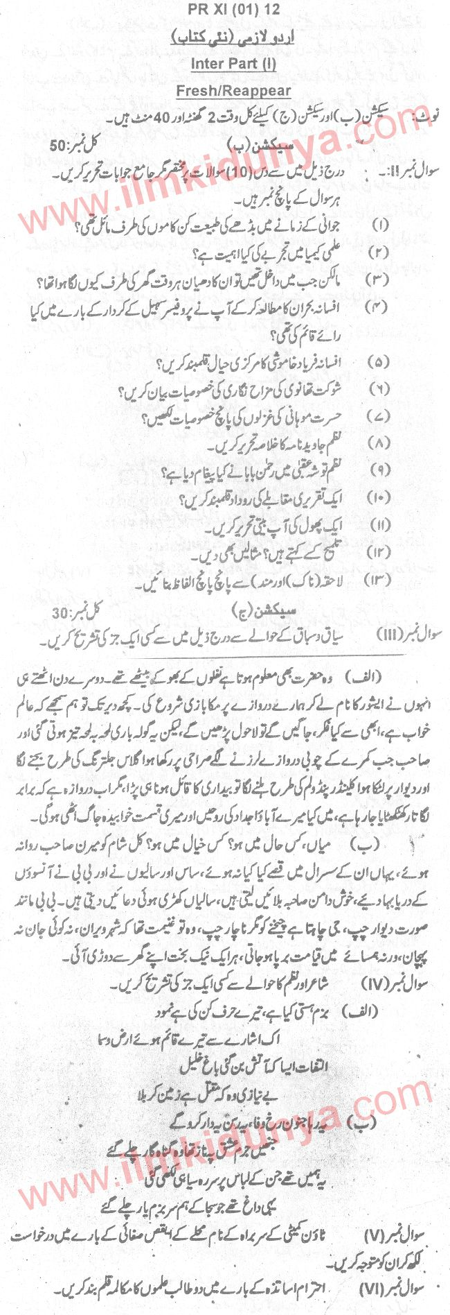 Past Papers 2012 Bannu Board Inter Part 1 Urdu Section B