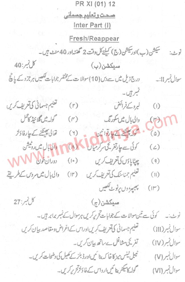 Past Papers 2012 Mardan Board Inter Part 1 Health