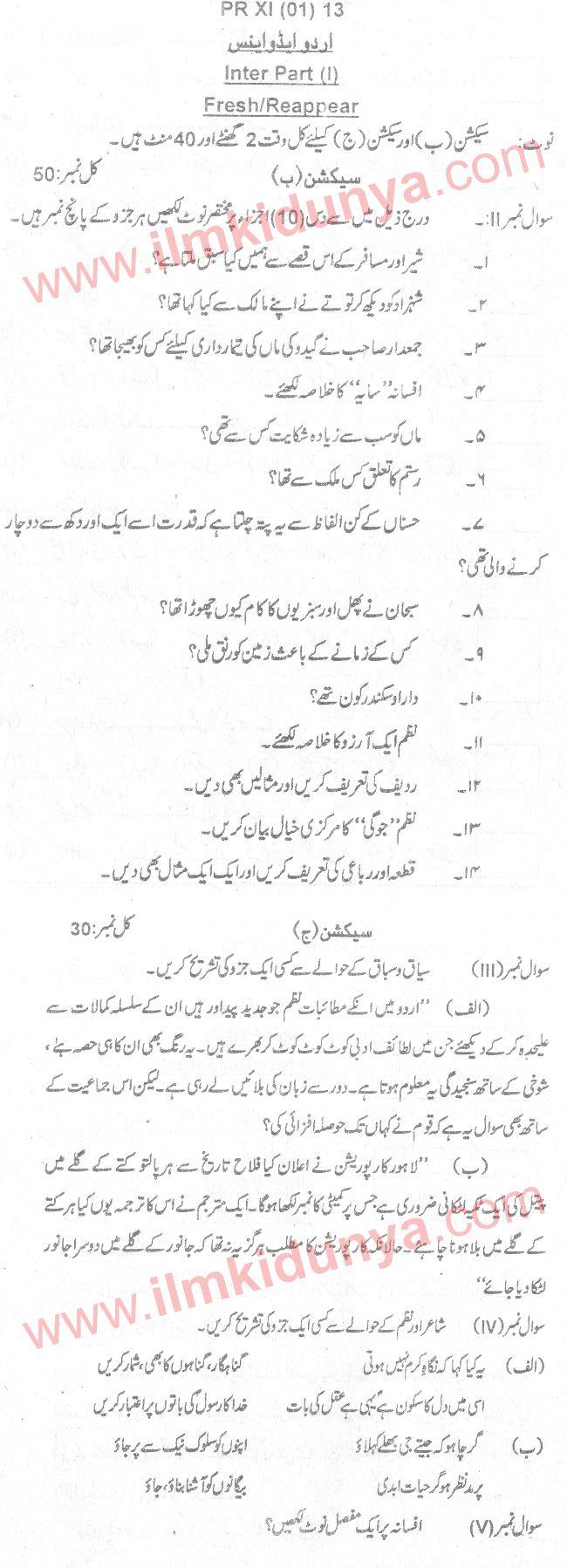 Past Papers 2013 Mardan Board Inter Part 1 Urdu Advance