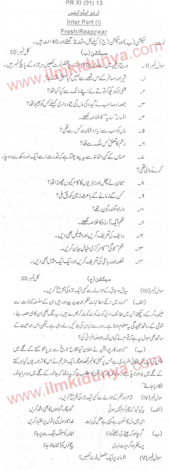 Past Papers 2013 Peshawar Board Inter Part 1 Urdu Advance