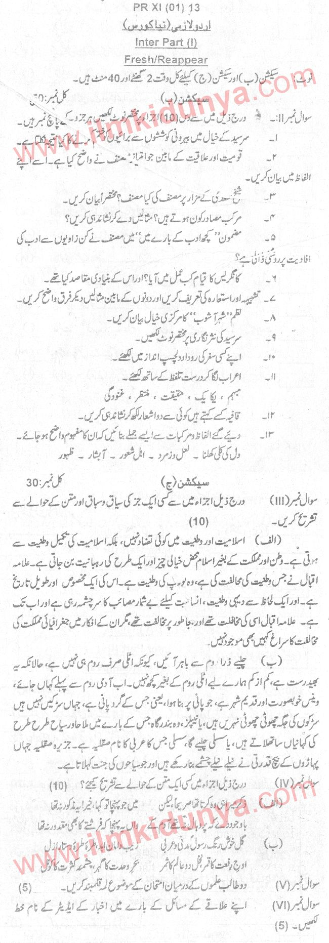 Past Papers 2013 Peshawar Board Inter Part 1 Urdu Section B