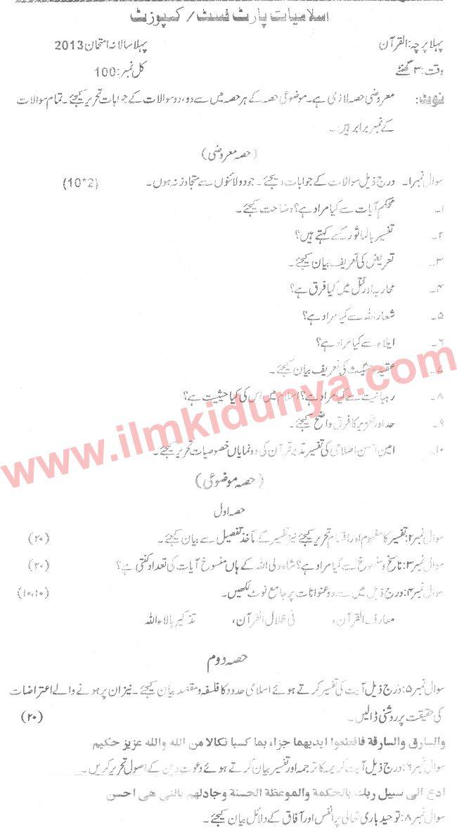 Past Papers 2013 Sargodha University MA Part 1 Islamiat Al