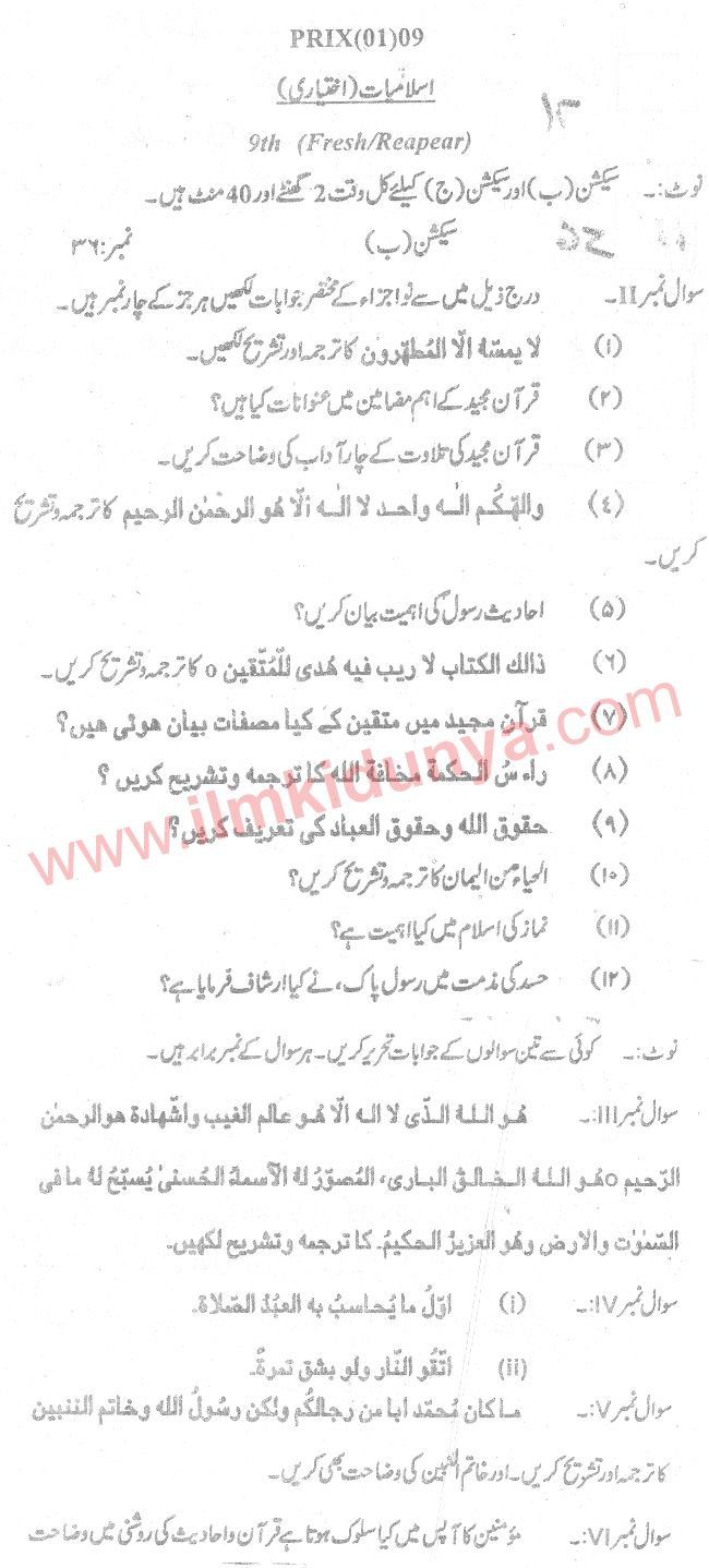 Past Papers 2009 Abbottabad Board 9th Class Islamiat Elective