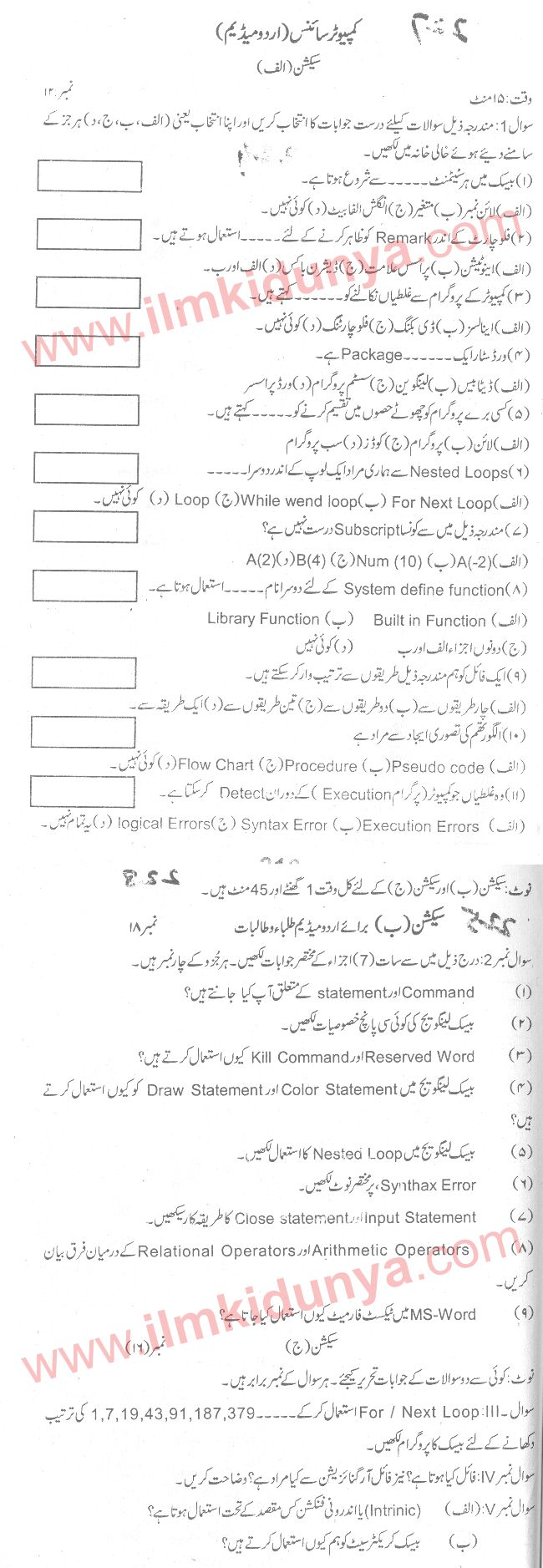 Past Papers 2013 Malakand Board 10th Class Computer Science