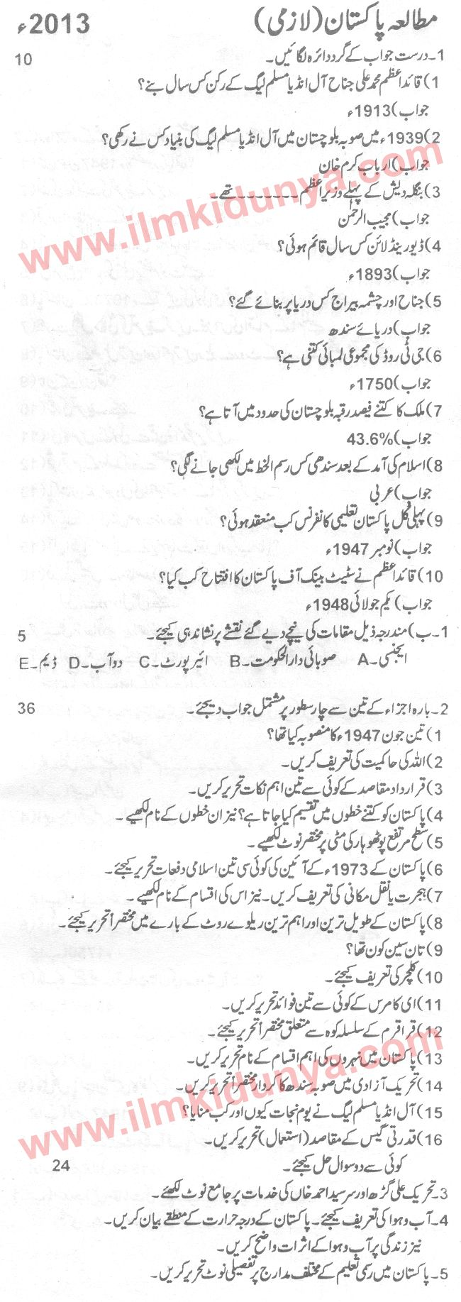 Past Papers 2013 Federal Board 10th Class Pak Studies Urdu
