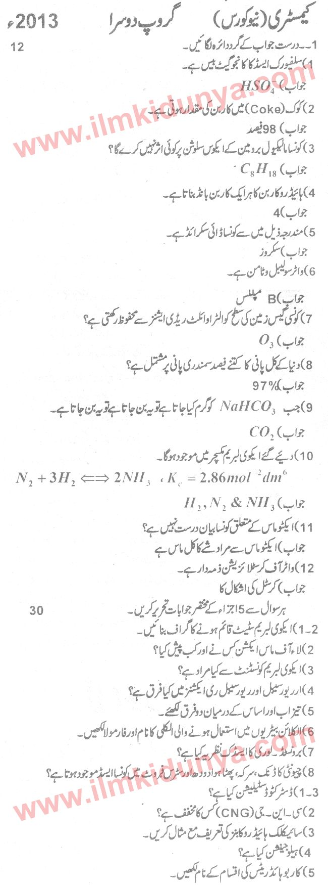 Past Papers 2013 Rawalpindi Board 10th Class Chemistry