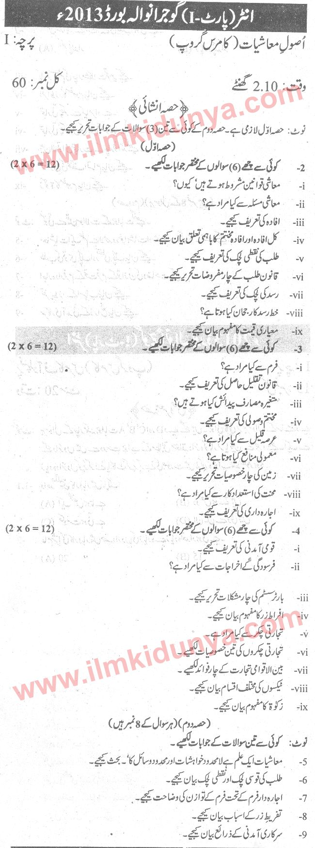 Past Papers 2013 Gujranwala Board ICom Part 1 Principles