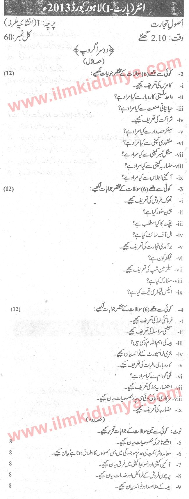 Past Papers 2013 Lahore Board ICom Part 1 Principles of